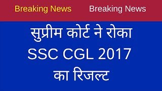 Stay on SSC CGL Result by Supreme Court