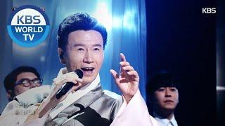 Kang Jin(강진) - Arisu(아리수(한강)) (Immortal Songs 2) I KBS WORLD TV 201017