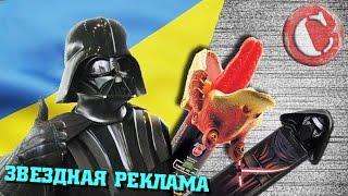 Странная реклама по Звездным войнам Голубой яд 5