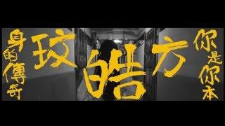 方皓玟 - 你是你本身的傳奇 [Official Music Video]