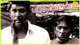 உன் கெளரவம் போனா நீ செத்துருவ ல? | Paruthiveeran Tamil Movie | Karthi | Priyamani | Saravanan