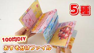 【100均DIY】家に溜まった大量の折り紙でおすそ分けファイル作ってみた♡折り紙活用法5種【 こうじょうちょー  】