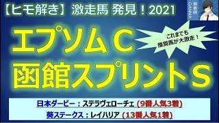 <エプソムカップ&函館スプリントステークス>【ヒモ解き】激走馬 発見!2021