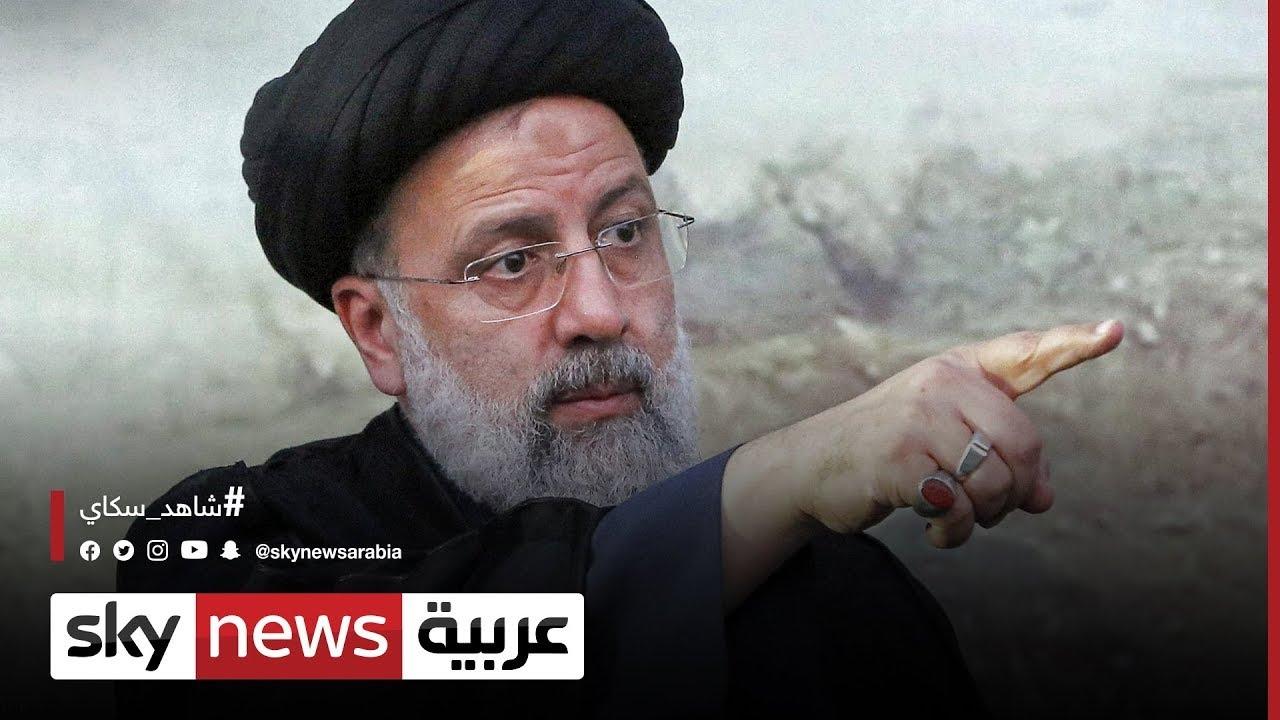 إيران.. رئيسي يتعهد بإنهاء المعاناة الاقتصادية ورفع العقوبات  - 00:54-2021 / 8 / 4