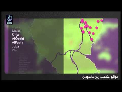 Zain Sudan Coverage + Zain Shops