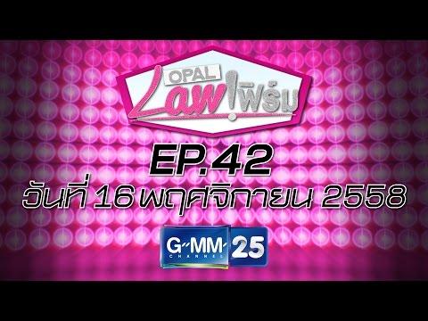 Opal Law เฟิร์ม เรื่องโดนแอบถ่ายคลิป, เช่าเจ็ทสกีแต่โดนหาว่าขับชน วันที่ 16 พฤศจิกายน 2558 [EP.42]