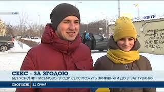 Від сьогодні секс в Україні тільки за згодою