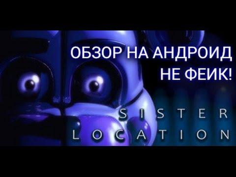 Обзор FNaF 5 НА АНДРОИД!! НЕ ФЕЙК!!