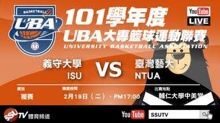 [UBA]義守大學 VS 臺灣藝大 101學年度男一級 複賽- SSUtv Live