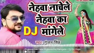 Nehawa nachele nehwa ka Mange Le nehwa tempu Ke driver Bhatar Mange Le Dj Amresh Raj