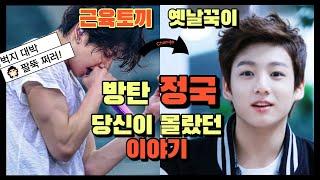 정국이, 아이돌 피지컬 최강인 이유! / 정국, 21가지 사실 / BTS Jungkook, a secret story.