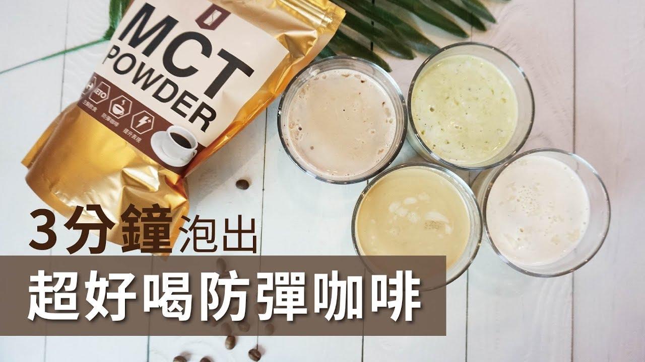 生酮飲食| 3分鐘輕鬆做出MCT防彈咖啡黃金比例! - YouTube
