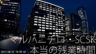 8/22(火) 18:50~23:08 マルハニチロやSCSK@豊洲で働く人々をタイムラプ...