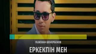 Газизхан Шекербеков Еркекпин мен КАРАОКЕ КАРАОКЫ