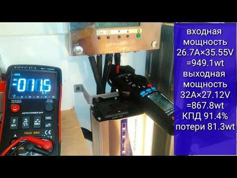 КПД фотон 100/50 при токе 32А