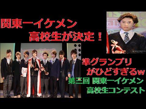 関東一イケメン高校生グランプリ 準グランプリの本山克彦くんがひどすぎると話題にw