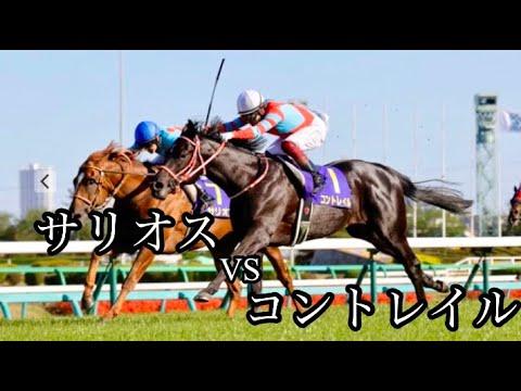 トレイル サリオス コン 【日本ダービー登録馬】コントレイル2冠へ 逆転なるかサリオス距離にメド