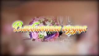 Свадьба в Баксане ресторан Насып Vershina siemki Фото и видео съемка 89674195553