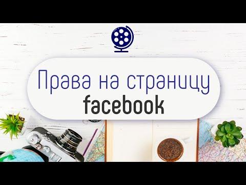 Как изменить владельца страницы facebook