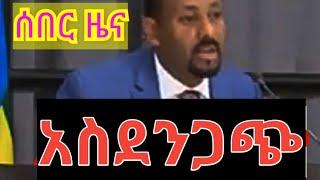 Ethiopia: በጣም ደስ የምል ሰበር ዜና - April..12.2018.