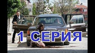 МОЯ БОЛЬШАЯ СЕМЬЯ описание 1 серии Анонс 1, турецкий сериал..