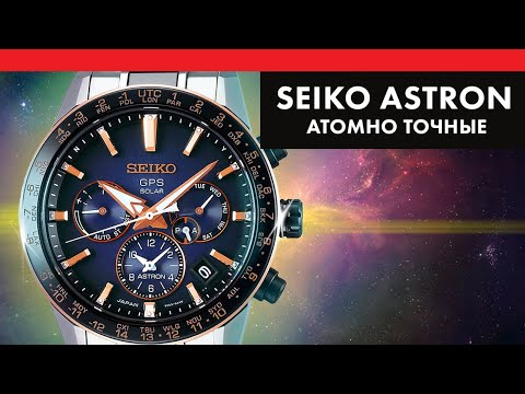 best sneakers 0ad39 1f592 Смотрите сегодня Обзор Seiko Astron SBXB109 8X22 GPS Solar ...