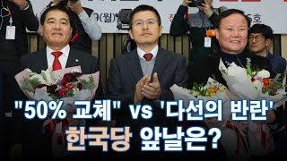 """""""50% 교체"""" vs"""