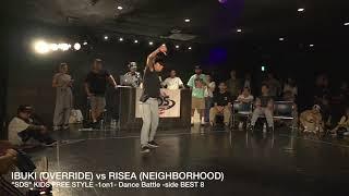 RISEA vs IBUKI //【FreeStyle (kids)1on1 Battle】top8//SDS 2017夏の陣
