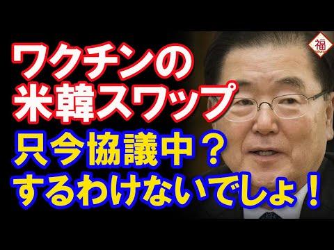 """韓国国外相、米国との""""ワクチンスワップ""""を真摯に協議中?それは...ないですね!"""