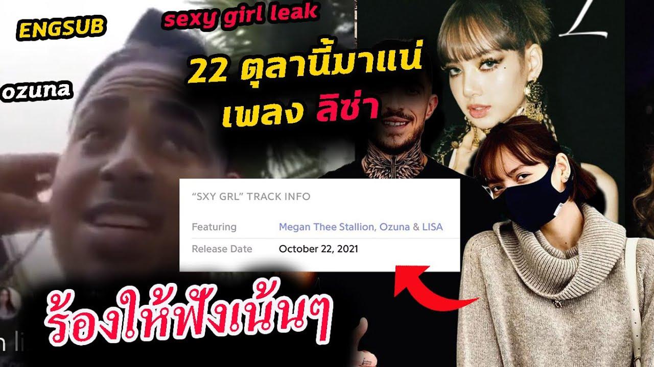 หลุดเพิ่ม! เพลงใหม่ ลิซ่า 22 ตุลานี้ มาแน่!! ดีเจงู Lisa X Djsnake SOLM