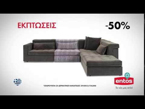 ENTOS -50% σε ΟΛΟΥΣ τους καναπέδες!