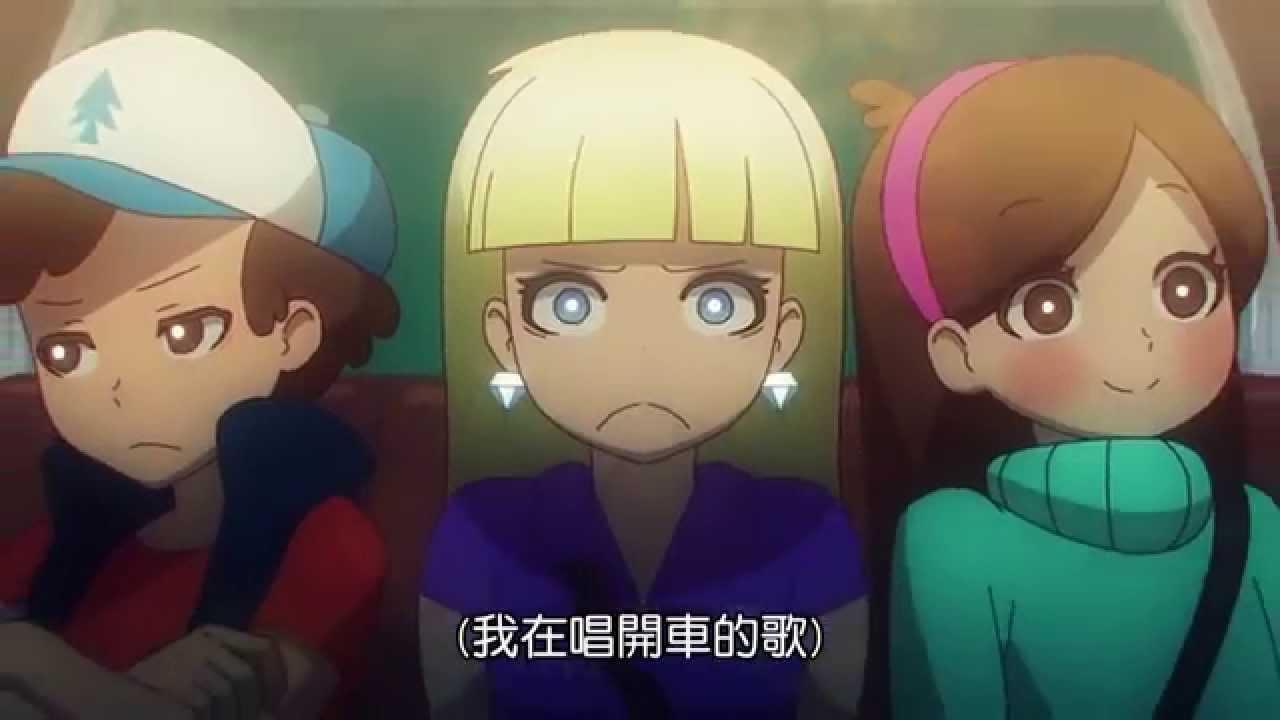 如果「神秘小鎮大冒險」是日本動畫的話。[中文字幕]