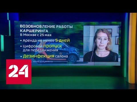 Массовое смягчение: Москва и регионы открывают экономики - Россия 24