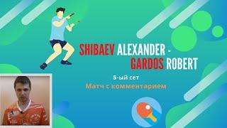 Шибаев (Shibaev) Гардош (Gardos) (5ый сет) матч с комментарием