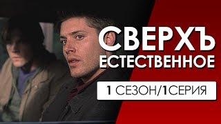 Сверхъестественное 1 сезон/1 серия  #Чикчоча