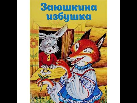 Аудио Сказка Заюшкина избушка. Слушать онлайн