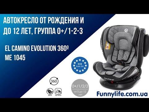 Детское автокресло El Camino Evolution 360º ME 1045 Видео обзор - Funnylife.com.ua