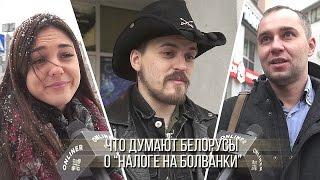 Что думают белорусы о «налоге на болванки»: опрос Onliner