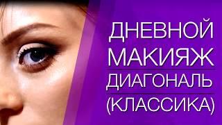ДНЕВНОЙ МАКИЯЖ, ДИАГОНАЛЬ, КЛАССИКА, МАКИЯЖ ДЛЯ ВСЕХ(, 2017-08-23T17:29:42.000Z)