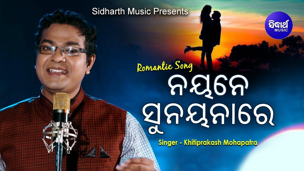 NAYANE SUNAYANA RE DELAKE NISHA BHARI - New Studio Version | Khitiprakash Mohapatra | Sidharth Music