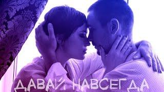 С 8 марта, мужчины l Мария Берсенева & Константин Лавыш l Давай Навсегда