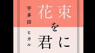 宇多田ヒカル/花束を君に NHK連続テレビ小説『とと姉ちゃん』主題歌 木...