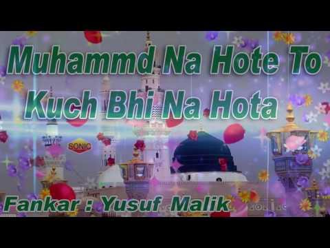 Mohammad Na Hote To Kuch Bhi Na Hota || Yeh Mohammad Ka Karam Hai || Yusuf Malik || Latest Qawwali