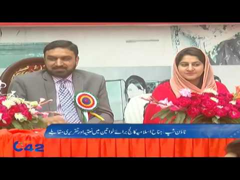 Township Jinnah Islamia College for Women Naats and Speech Contest