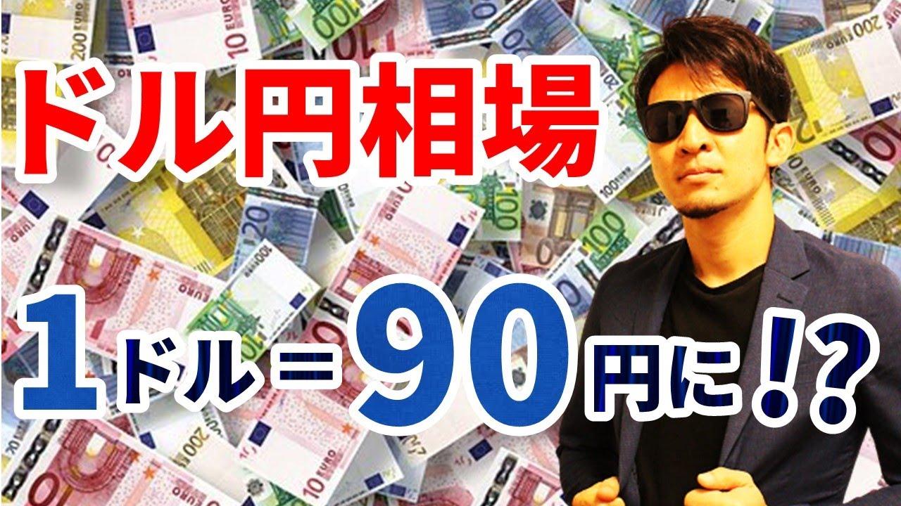 【ドル円相場】1㌦90円に!?円高&円安要因を徹底検証!!今後の相場展望『まるわかり』動画!ついに登場。