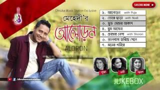 Aloron | mehedi | full album audio jukebox | bangla new song 2017