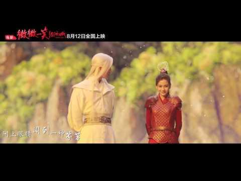 井柏然 - 最初的梦想电影《微微一笑很倾城》LOVE O2O 插曲 MV