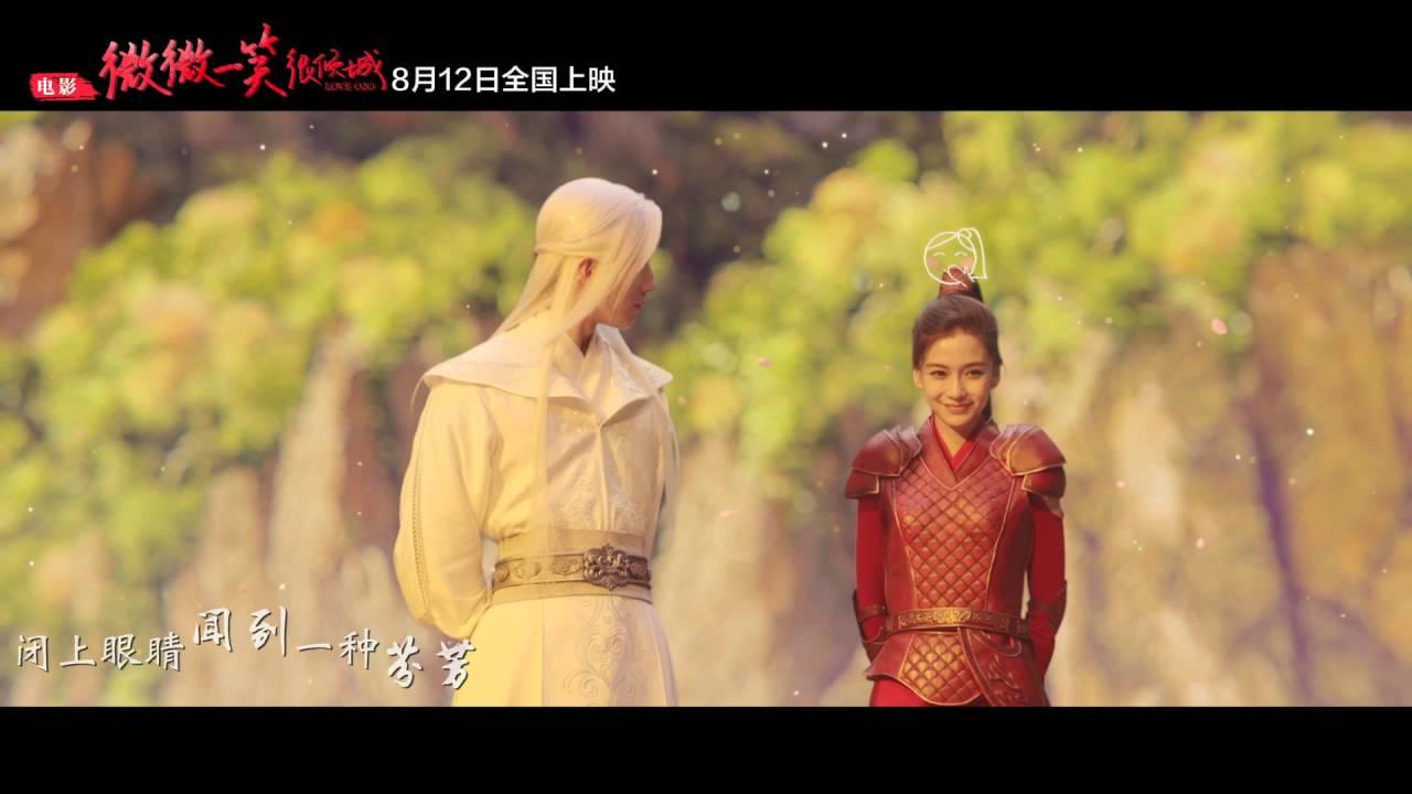 Mainland Chinese Movie 2016] Love O2O 微微一笑很倾城 - Mainland