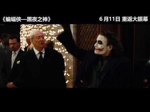蝙蝠俠 – 黑夜之神 (The Dark Knight)電影預告