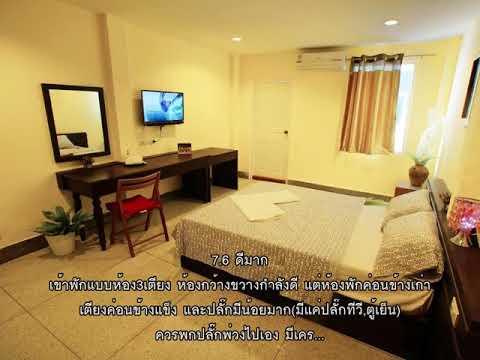 รีวิว   โรงแรมศรีกรุงเทพ Sri Krungthep Hotel @ กรุงเทพ